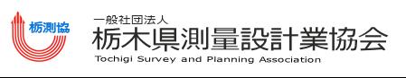 一般社団法人 栃木県測量設計業協会