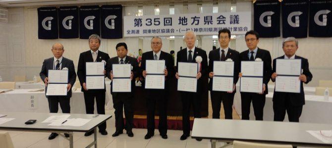 関東地区協加盟8県測協で災害応援協定を締結